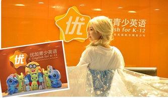 优加青少英语教育北京新航道优加青少英语金源校区