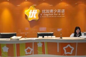 优加青少英语教育北京新航道优加青少英语牡丹园校区