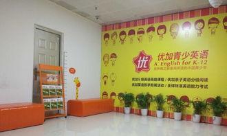 优加青少英语教育郑州新航道优加青少英语