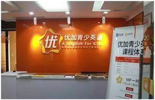 优加青少英语教育杭州新航道优加青少英语城西校区