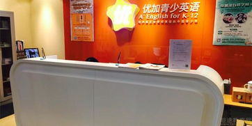优加青少英语教育杭州新航道优加青少英语下沙校区