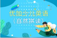 优加青少英语少儿自然拼读课程