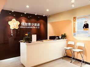 优加青少英语教育武汉新航道优加青少英语丰颐校区