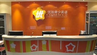 优加青少英语教育武汉新航道优加青少英语中南校区