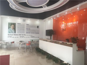 优加青少英语教育武汉新航道优加青少英语摩尔城校区