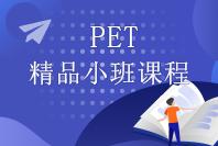 优加青少英语PET精品小班课程