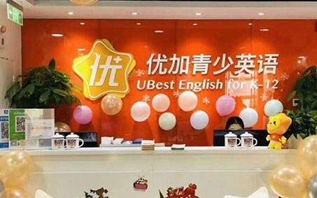 优加青少英语教育北京新航道优加青少英语学院路校区