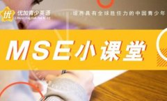 优加青少英语教育对于MSE学习怎样规划优加青少英语教你绝