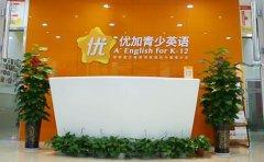 优加青少英语教育优加青少英语MSE真题讲解帮助孩子寻找